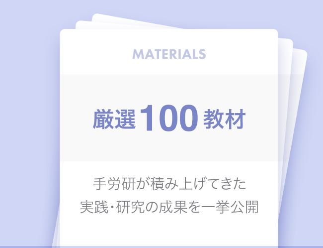 厳選100教材 手労研が積み上げてきた実践・研究の成果を一挙公開
