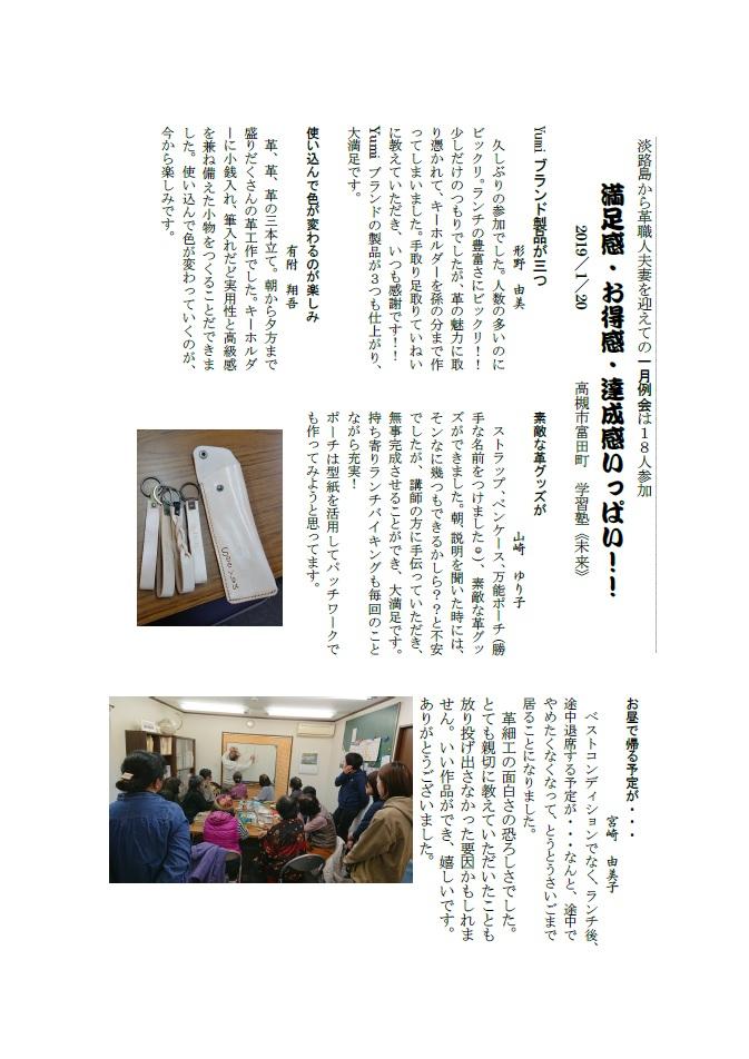 a524306be2 大阪支部 2019年1月例会行いました。 2019.01.29